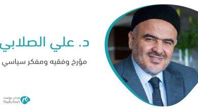 Photo of الدكتور علي الصلابي يكتب: مواقف جمعية العلماء المسلمين الجزائريين والغاية المنشودة في تحقيق الاستقلال