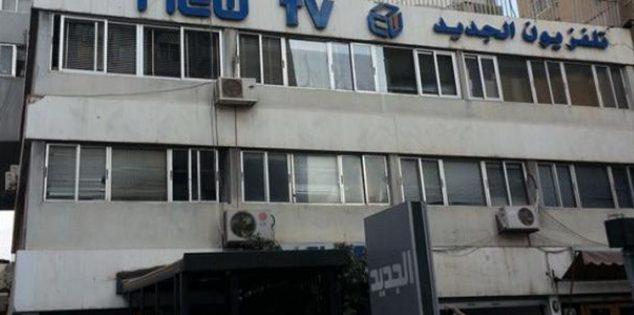 قناة الجديد اللبنانية