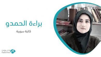 """Photo of """"لولا الثورة ما عرفنا أهل الحقّ"""".. رأي: براءة الحمدو"""