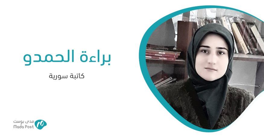 براءة الحمدو تكتب عن الثورة السورية