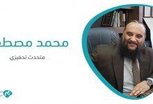 Photo of 9 على مقياس ريختر زواج .. رأي الدكتور محمد مصطفى