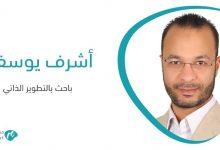 Photo of بين شغف البدايات .. وحرص النهايات.. رأي أشرف يوسف
