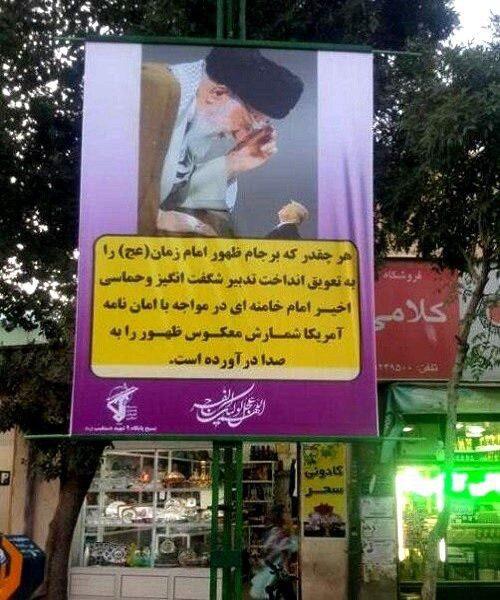 صورة اللافتة المنشرة في إيران