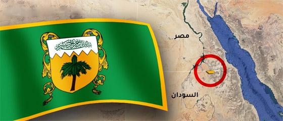 """Photo of قصة الأرض التي قامت فيها """"مملكة الجبل الأصفر"""".. ولهذا السبب لا ترغب مصر أو السودان فيها!"""