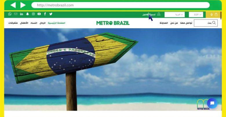 "Photo of ""مترو برازيل"".. نجوم ومشاهير عرب يشيدون بمشروع إلكتروني أسسه مهاجر سوري"