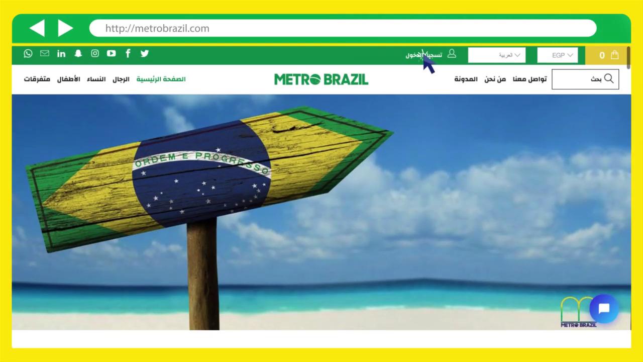 موقع مترو برازيل