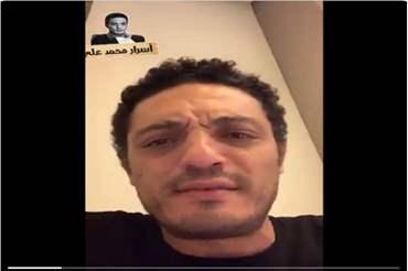 صورة لمحمد علي خلال بث فيديو