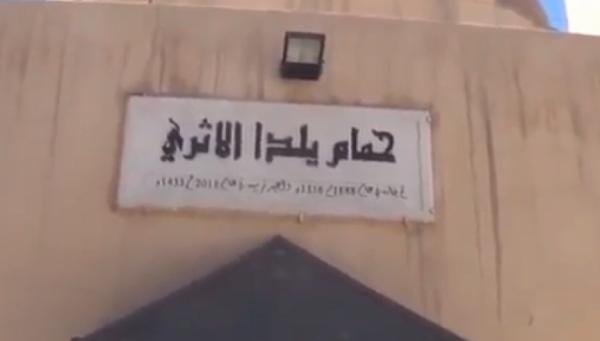 الحمام الأثري في بلدة يلدا في دمشق