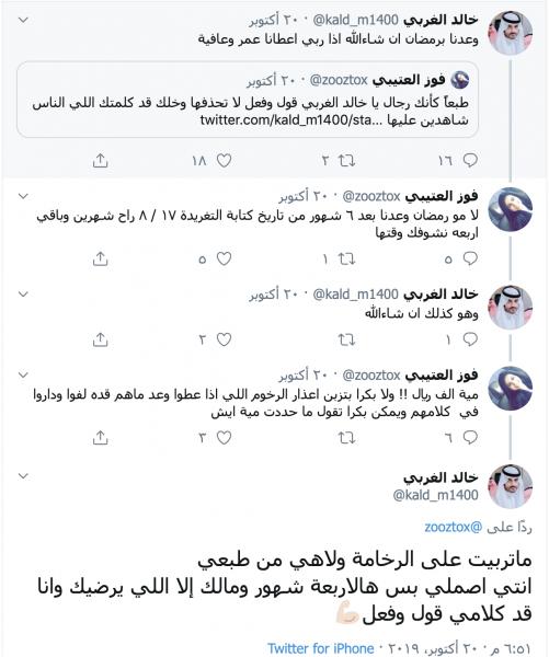 حوار خالد الغربي و فوز العتيبي