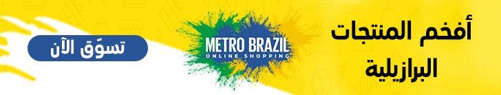 متجر مترو برازيل