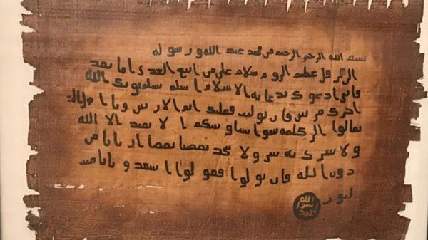 صورة منسوبة لرسالة النبي إلى هرقل