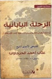 صورة غلاف كتاب الرحلة اليابانية للأزهري علي أحمد الجرجاوي