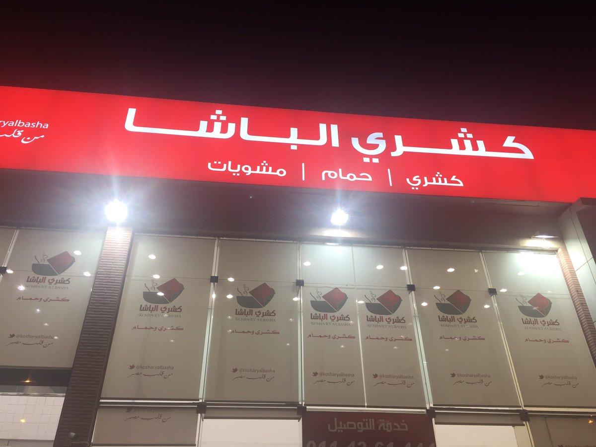 واجهة مطعم كشري الباشا في الرياض