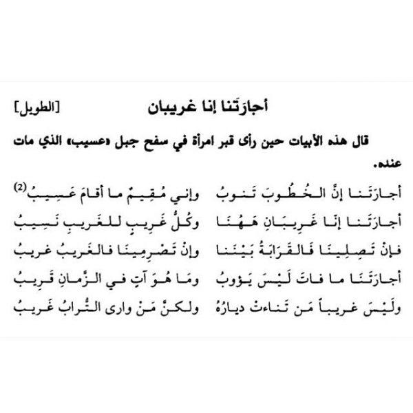 الأبيات التي كتبها الشاعر امرؤ القيس