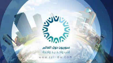 Photo of سوريون حول العالم .. قصّة نجاح شاب سوري في تقديم خدمات متعددة لأبناء بلده