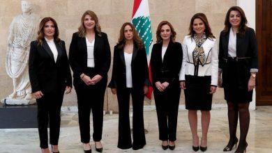 "Photo of لبنان .. ""حكومة الست ستات"" ما هي أهم المناصب التي شغلتها وزيرات لبنان"