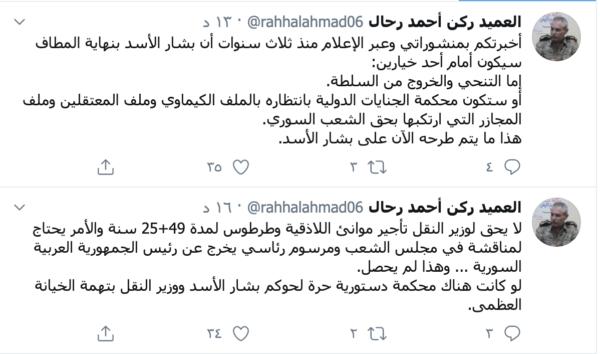 تغريدات العميد ركن السوري أحمد رحال عبر حسابه الشخصي في موقع التواصل الاجتماعي تويتر