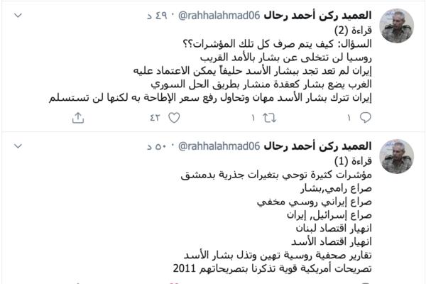 صور للتغريدات التي نشرها العميد ركن أحمد رحال عبر حسابه الشخصي في موقع التواصل الاجتماعي تويتر