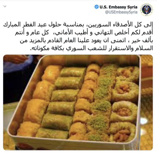 تغريدة السفارة الأمريكية لدى دمشق