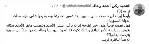 صور ة التغريدة التي نشرها العميد ركن أحمد رحال عبر حسابه الشخصي في موقع التواصل الاجتماعي تويتر