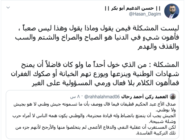 تغريدة حسن الدغيم مدير دائرة التوجيه المعنوي عبر تويتر رداً على العميد رحال