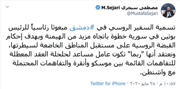 تغريدة القيادي في الجيش الوطني السوري مصطفى سيجري عبر حسابه في موقع تويتر