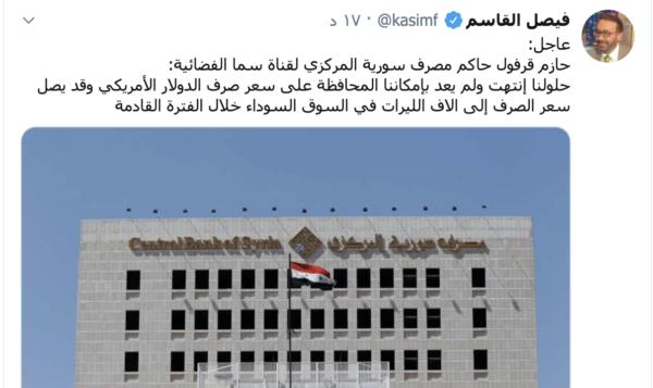 التغريدة التي كتبها الإعلامي السوري الدكتور فيصل القاسم