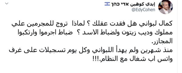 تغريدة الباحث الإسرائيلي إيدي كوهين عبر حسابه في تويتر