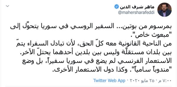 تغريدة الكاتب السوري ماهر شرف الدين عبر حسابه في موقع تويتر