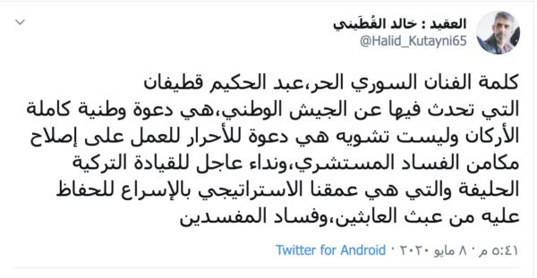 """صورة تغريدة العقيد السوري خالد القطيني عبر حسابه الرسمي في موقع التواصل الاجتماعي """"تويتر"""""""