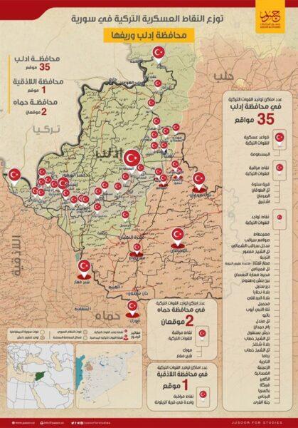خريطة توزع النقاط العسكرية التركية في سوريا