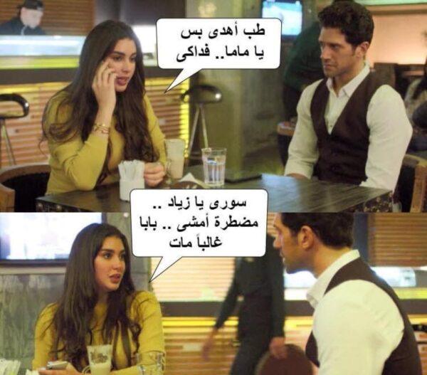 سخرية من ياسمين صبري