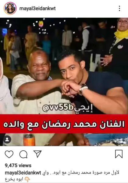 مي العيدان تهاجم محمد رمضان