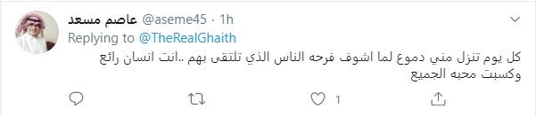 غيث الإماراتي ردود أفعال
