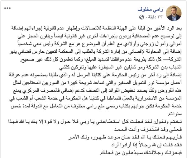 منشور رامي مخلوف ابن خال رأس النظام السوري بشار الأسد عبر حسابه في موقع فيسبوك