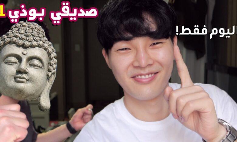 Photo of اليوتيوبر سونغ يونغ: صديقي البوذي يجرب أن يكون مسلماً ليوم واحد في رمضان..ردود وتفاعل (فيديو)