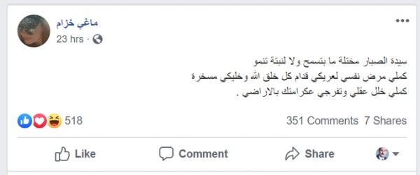 ماغي خزام تهاجم أسماء الأسد