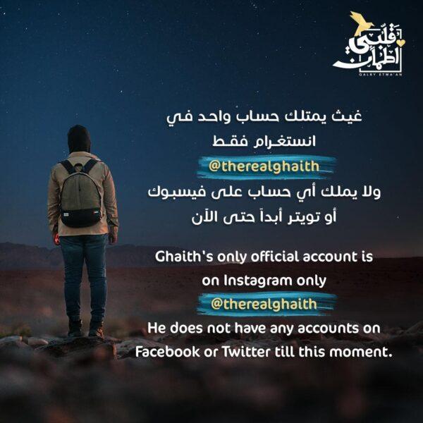 غيث الإماراتي يوجه رسالة لمنتحلي شخصيته