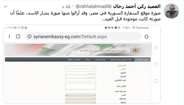 تغريدة أحمد رحال حول قيام السفارة السورية في مصر بإزالة صورة بشار الأسد من موقعها الإلكتروني
