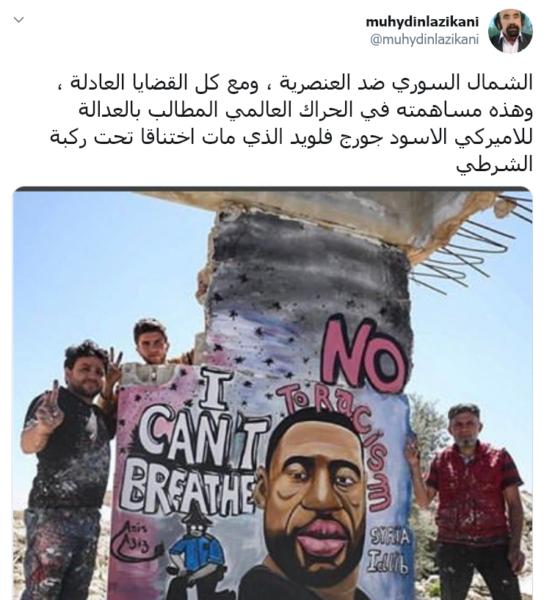 جدارية سورية في إدلب تضامناً مع جورج فلويد