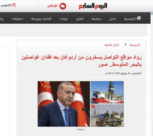 تغطية الخبر في جريدة اليوم السابع المصري واسعة الانتشار