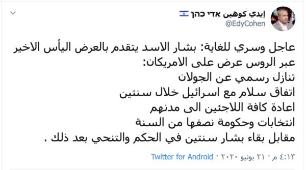 تغريدة الباحث والإعلامي الإسرائيلي إيدي كوهين عن العرض المقدم من قبل بشار الأسد