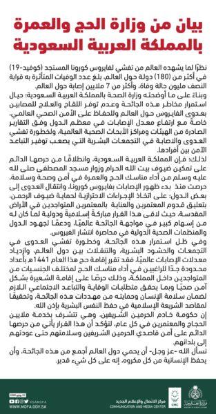 بيان وزارة الحج السعودية حول موسم 2020