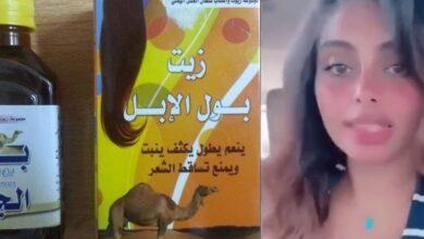 Photo of فاشينستا كويتية تثير جدلًا واسعًا بعروض التجميل باستخدام بول البعير! (فيديو)