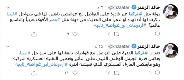 تغريدات خالد الزعتر الذي يقدم نفسه على أنه محلل سياسي سعودي