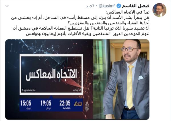 تغريدة الإعلامي السوري فيصل القاسم عبر تويتر