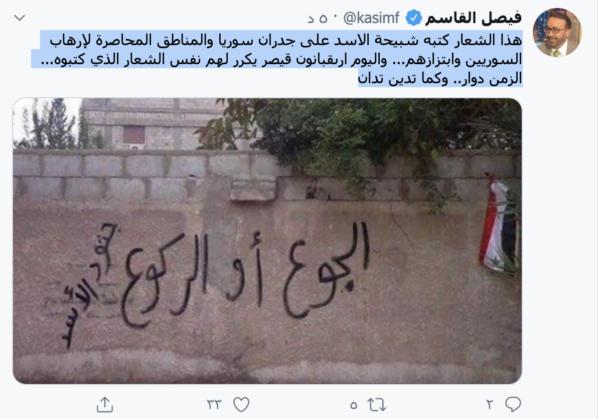 التغريدة التي كتبها الإعلامي فيصل القاسم مقدم برنامج الاتجاه المعاكس عبر حسابه في موقع تويتر على شعارات الشبيحة