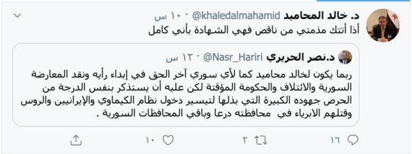 تغريدة خالد محاميد عبر تويتر