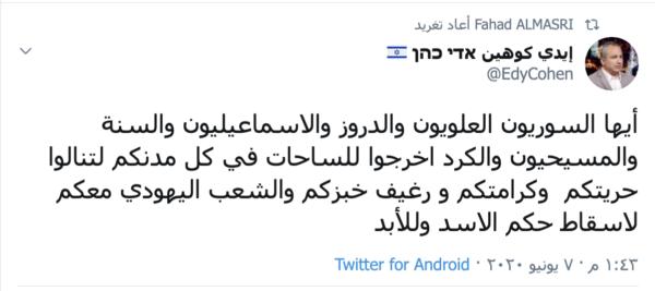 صورة إحدى تغريدات الباحث الإسرائيلي إيدي كوهين والتي تفاعل معها فهد المصري بالمشاركة عبر حسابه في تويتر