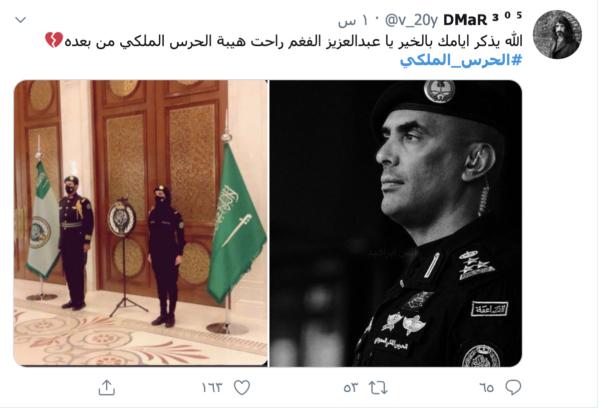 عبد العزيز الفغم والصورة المتداولة في تويتر وتظهر الحرس الملكي الجديد في السعودية